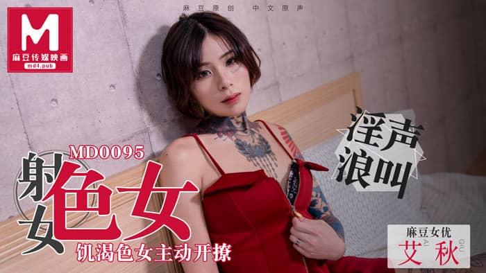 【線上x20】麻豆傳媒X蜜桃影像傳媒聯合出品~領養空降S女優送她去你家滾床單~國語原聲中文